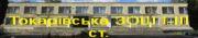 Сайт Токарівської загальноосвітньої школи І-ІІІ ст.