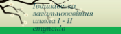 Сайт Івашківської ЗОШ І-ІІ ст.