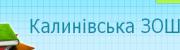 Сайт Калинівської ЗОШ І-ІІ ст.