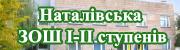 Сайт Наталівська ЗОШ І-ІІ ст.