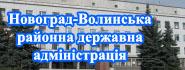 Новоград-Волинська районна державна адміністрація