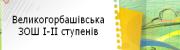 Сайт Великогорбашівської ЗОШ І-ІІ ст.