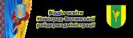 Відділ освіти Новоград-Волинської райдержадміністрації